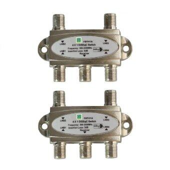 Mastersat DiSEqC Switch 4x1 เข้า 4 ออก1 แพ็คคู่ 2 ตัว ใช้ดูดาวเทียม 2-4 ดวงในเครื่องเดียว รุ่น MasD41X2