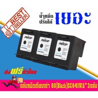 Pritop HP DeskJet F4200/F4280/F4288 ใช้ตลับหมึกอิงค์เทียบเท่า รุ่น60BK-XL(CC641WA) แพ็ค 3 ตลับ