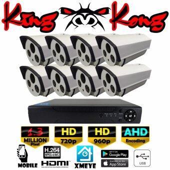 ชุดกล้องวงจรปิดกล้อง 8CH CCTV กล้อง 8ตัว ทรงกระบอก 1.3MP HD และอนาล็อก เครื่องบันทึก 8ช่อง 1080N DVR, NVR, AHD, TVI, CVI, Analog