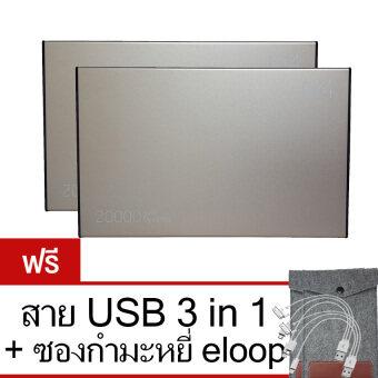 Eloop Power Bank 20000mAh รุ่น E14 แพ็คคู่ (สีทอง) ฟรี สาย USB+ซองกำมะหยี่