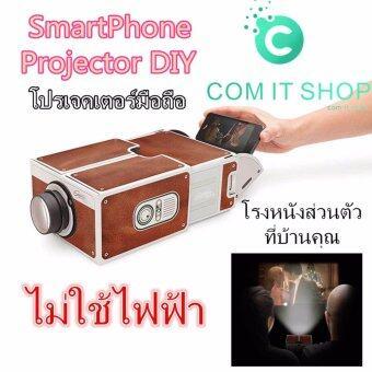 โปรเจคเตอร์มือถือ SmartPhone Projector DIY อุปกรณ์ฉายภาพจากโทรศัพท์