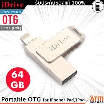 iDrive iDiskk Pro USB 2.0 ความจุ 64GB แฟลชไดร์ฟสำรองข้อมูล iPhone,IPad