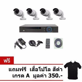 Mastersatชุดกล้องวงจรปิดCCTV IP Camera 1 MP 4จุด มีระบบNVR POEในตัว48V.เดินแลนอย่างเดียว ใช้ได้ไกล100เมตร พิเศษ แถมฟรี เสื้อโปโล สีดำ เกรดAมูลค่า350.-(Black)
