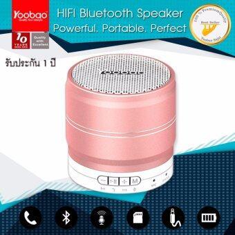 (ของแท้)Yoobao YBL-001 Bluetooth Speaker TF Card มียางรอง Yoobao Bluetooth Speaker รุ่น YBL-001 สีพิงค์โกล ใส่SD CARDได้ ลำโพงบลูทูธพกพาขนาดเล็ก