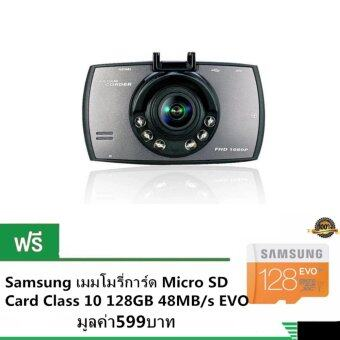 HD DVR Car กล้องวงจรปิดติดรถยนต์ Full HD อินฟราเรด 6 ดวง (สีดำ) ฟรี Samsung เมมโมรี่การ์ด Micro SD Card Class 10 128GB 48MB/s EVO มูลค่า599บาท
