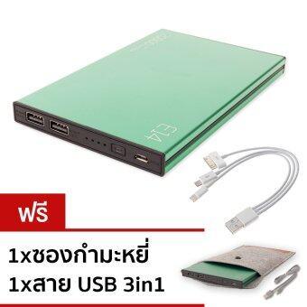 Eloop E14 Power Bank 20000mAh – สีเขียว ฟรี สาย USB 3in1 + ซองกำมะหยี่
