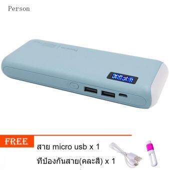 Person Power Bank แบตสำรอง 10,000mAh รุ่น TL (สีฟ้า) ฟรี สาย micro usb+ที่ป้องกันสาย