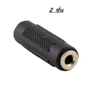 แจ๊คต่อกลาง 3.5mm F/F Sterio 3.5mm F/F Audio Stereo Adapter Connector Coupler Extension (Black)(Black)