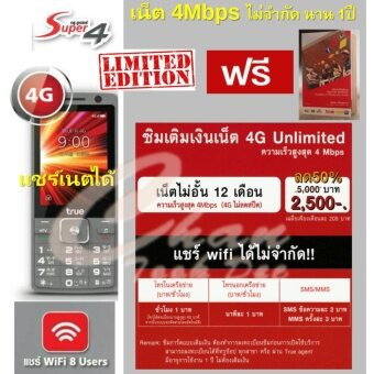 TRUE SUPER 4 (4GLTE) ฟรี ซิม ทรู เทพ Sim Net เครือข่าย TRUE ซิมเติมเงินเน็ต 4G Unlimited ความเร็วสูงสุด 4Mbps ใช้ได้ไม่อั้น
