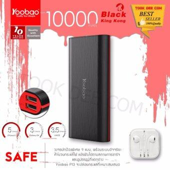 (ของแท้เต็ม100%) Yoobao 10000mAh M10 Ultimate King Kong Power Bank Dual USB + OEMหูฟัง