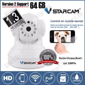 ขายถูก Vstarcam กล้องวงจร ปิด IP Camera รุ่น C7837wip version2 รองรับ 64G 1.3 Mp and IR Cut WIP HD ONVIF(white) แนะนำ