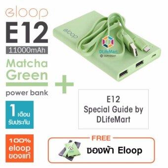รีวิว Eloop E12 11000mAh Power Bank + E12 Special Guide แถมฟรี ซองผ้า eloop e12 ข้อมูล