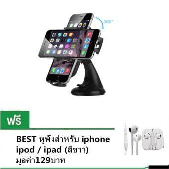 ที่วางโทรศัพท์ในรถ ติดกระจกรถ ขาตั้งที่วางโทรศัพท์มือถือในรถยนต์ Car Universal Holder สีดำ=1pcs + ฟรี หูฟัง สำหรับ iPhone / iPad / iPod (สีขาว) =1pcs