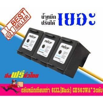 Pritop HP ink Cartridge 61/61BK/61XL/CH563WA ใช้กับปริ้นเตอร์ DeskJet 1000,1050,1055,2050,3000,3050 แพ็ค 3 ตลับ
