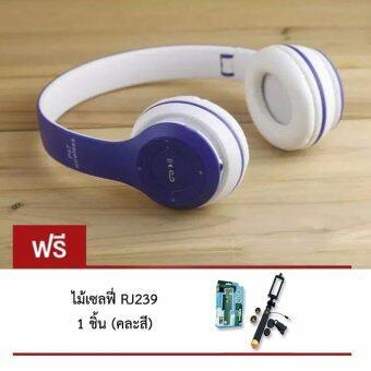 DT หูฟังบลูทูธแบบครอบหู รุ่น P47 Wireless (สีน้ำเงินขาว) แถมฟรี ไม้เซลฟี่ RJ239
