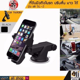 สินค้ายอดนิยม ali ขาจับโทรศัพท์ ปรับยาวสั้น ที่วางโทรศัท์ long neck SL-2 ที่วางมือถือในรถ รีวิวสินค้า