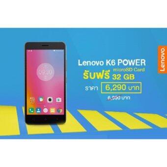 Lenovo Smartphone K6 Power สีเทา รับฟรี SD Card 32GB มูลค่า 490 บาท