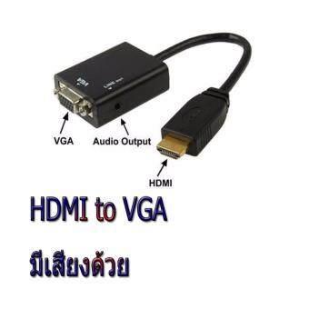 HDMI to VGA + 3.5mm Jack Audio Cable Video Converter Adapter PC Laptop Xbox DVD สายแปลง สัญญาณ HDMIออก VGA