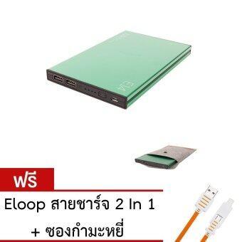 Eloop E14 Power Bank 20000mAh (สีเขียว) ฟรี Eloop สายชาร์จ 2 in 1 (สีส้ม)