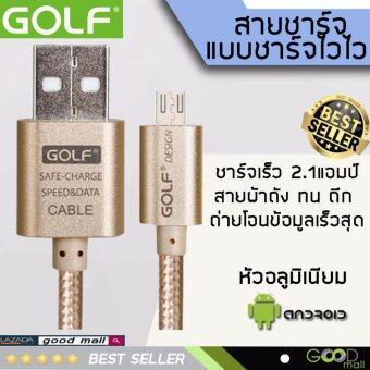 สินค้ายอดนิยม Golf สายชาร์จ สายชาร์จโทรศัพท์ แบบสายถัก สายชาร์จ MICRO สำหรับ android (Gold) ชนิดชาร์จเร็ว . ขายดี