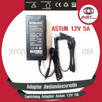 ASTUN Switching Adaptor 12V 5A กล้องวงจรปิด รุ่น ASTUN 12V 5A