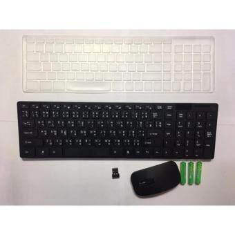 ชุด keyboard คีย์บอร์ด + mouse เมาส์ไร้สาย(Wireless) ภาษาไทย+อังกฤษ+:ซิลิโคนกันฝุ่น+แบตเตอรี่ 3 ก้อน