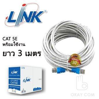 Link UTP Cable Cat5e 3M สายแลนสำเร็จรูปพร้อมใช้งาน ยาว 3 เมตร (White)