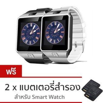 ATM Smart Watch Phone รุ่น DZ09 แพ็คคู่ 2 เรือน (สีดำ/สีขาว) กล้องนาฬิกาบูลทูธ ใส่ซิมได้ Bluetooth Smart Watch SIM Card Camera ฟรี แบตเตอรี่สำรอง