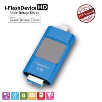 i-Flash Device HD (ของแท้) 128GB LXM890 USB3.0 แฟลชไดร์ฟสำรองข้อมูล iPhone/iPad/Android