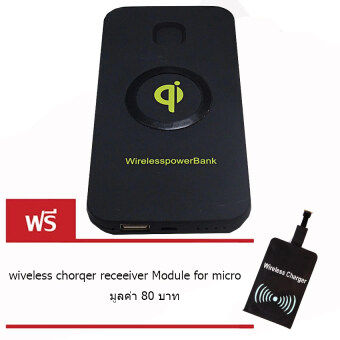 i-Unique Wireless Power Bank รุ่น HB-15 (Black) แถมฟรี Wireless charger Receiver Module for Micro มูลค่า 80 บาท