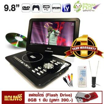 MarchDVD All in 1 เครื่องเล่นดีวีดี/ทีวีดิจิตอล/ฟังเพลง MP3/ดูหนัง MP4 แบบพกพา จอขนาด 9.8 นิ้ว หมุนได้ 270 องศา แถมฟรี USB แฟลชไดรฟ์ 8 GB 1 ชิ้น (มูลค่า 390 บาท)