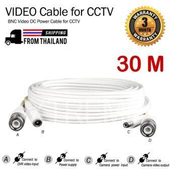 CCTV Cable สายต่อกล้องวงจรปิดแบบสำเร็จรูป พร้อมหัวสำเร็จ BNC และ DC ยาว 30 เมตร (สีขาว)