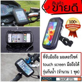 DTG ที่จับมือถือ มอเตอร์ไซค์ touch screen ได้แบบกันน้ำ หน้าจอขนาด 5 นิ้ว ( จำนวน 1ชุด )