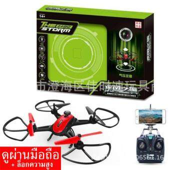 Drone ติดกล้องความละเอียดสูง WiFi พร้อมระบบถ่ายทอดสดแบบ Realtime(NEW มีระบบ ล็อกความสูงได้)