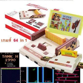 FAMICOM แฟมิค่อม family เครื่องเกมส์FC Compact แถมฟรีตลับเกมส์ 64 in 1