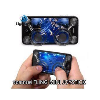 จอยเกมส์สติก FLING MINI JOYSTICK หมดปัญหาเหงื่ออกที่มือตอนเล่นเกมส์