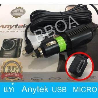 Anytek สายชาร์จกล้องติดรถยนต์ USB MICRO ยาว 3 เมตร (ของแท้ของกล้องติดรถ Anytek)