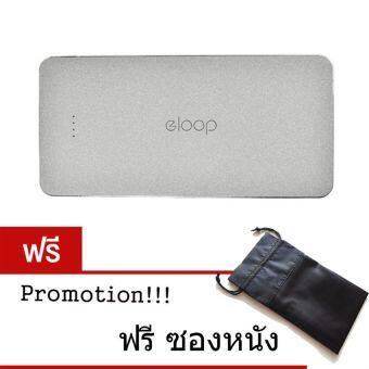 Eloop E13 แบตสำรอง 13000mAh - สีขาว (ฟรี ซองหนัง E13)