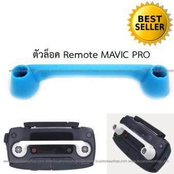 DJI Mavic Pro Remote Control Locker Blue ตัวล็อครีโมท MAVIC สีฟ้า