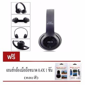 DTหูฟังบลูทูธแบบครอบหู รุ่น P47 Wireless แถมฟรี(เลนส์มือถือขนาด0.4x 1ชิ้น)คละสิ