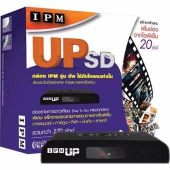 IPM UP SD กล่องรับดาวเทียมไทยคม รองรับ C/Ku Band ฟรีทีวีครบทุกช่อง