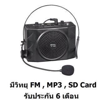 Mastersat เครื่องขยายเสียงแบบคาดเอว ลำโพงช่วยสอน ฟังวิทยุ MP3/ SD card ได้ ความดัง 15W