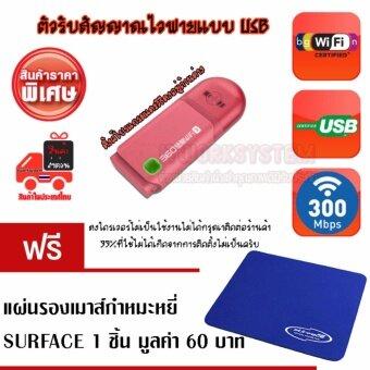 300 MBPS USB WIFI 360 GEN 3 ตัวรับสัญญาณไวฟาย ความเร็วสูงสุด 300 Mbps(สีชมพู)ฟรีแผ่นรองเมาส์