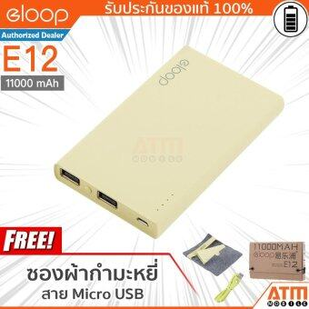 Eloop Power Bank 11000mAh รุ่น E12 (สีเหลือง) ฟรี ซองกำมะหยี่