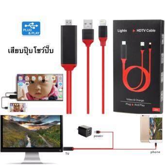 HDMI iPhone สาย iPhone To HDMI TV เชื่อมต่อ iPhone เข้ากับทีวี เสียบปุ๊บโชว์ปั๊บ Lightning HDMI Cable(ชาร์จแบต iphoneได้)