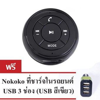 i-Unique Aux Bluetooth Music Receiver รุ่น PT-750 (Black) แถมฟรี Nokoko หัวชาร์จ USB 3 ช่อง สีเขียว