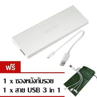 Eloop Power Bank 4000mAh รุ่น E18 (Silver) แถมฟรี ซองหนังกันรอย+สายชาร์จ USB 3in1