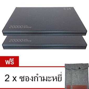 Eloop Power Bank 20000mAh รุ่น E14 แพ็คคู่ (สีดำ) ฟรี ซองกำมะหยี่
