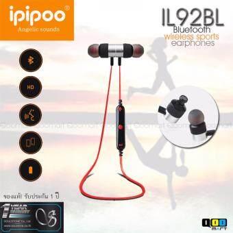 iPIPOO หูฟังบลูทูธ รุ่น IL92BL Wireless Sport