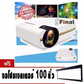 9FINAL โปรเจคเตอร์ Multimedia LED Projector รุ่น YG400 - สีขาว รับฟรี .. จอโปรเจคเตอร์ แบบติดผนัง 100 นิ้ว 16:9 WIDE SCREEN (White)(White)